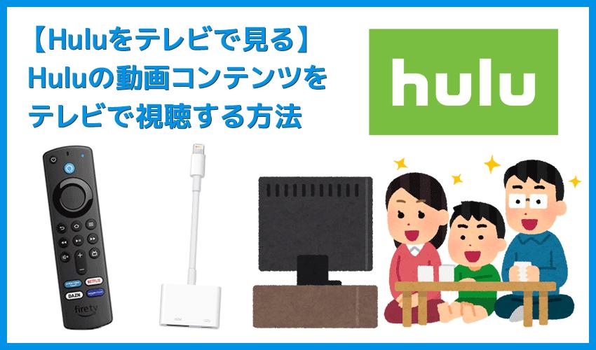 【Huluをテレビで見る方法】方法は大きく分けて三通り!Huluをテレビで見る方法|変換アダプタでスマホからテレビに映すよりFire TV Stickの方が便利