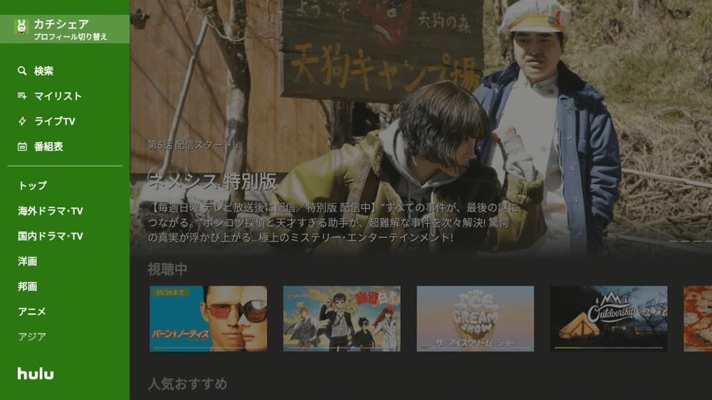 【Huluをテレビで見る方法】方法は大きく分けて三通り!Huluをテレビで見る方法|変換アダプタでスマホからテレビに映すよりFire TV Stickの方が便利|専用デバイスで見る:Huluのアプリが立ち上がってトップ画面が表示されたら、あとは視聴したい動画タイトルを探して、再生させるだけです。