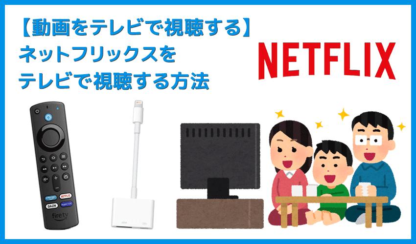 【NETFLIXをテレビで見る方法】方法は大きく分けて三通り!NETFLIXをテレビで見る方法|変換アダプタでスマホからテレビに映すよりFire TV Stickの方が便利