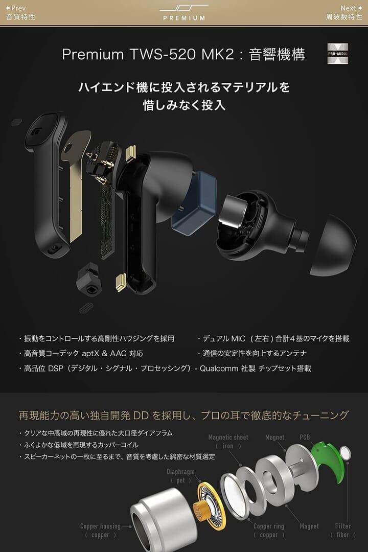 【JPRiDE Premium TWS-520 MK2レビュー】超高コスパな大人気TWSが超絶進化!!圧倒的な音質を実現させたJPRiDEの新定番高コスパイヤホンTWS-520 MK2 優れているポイント
