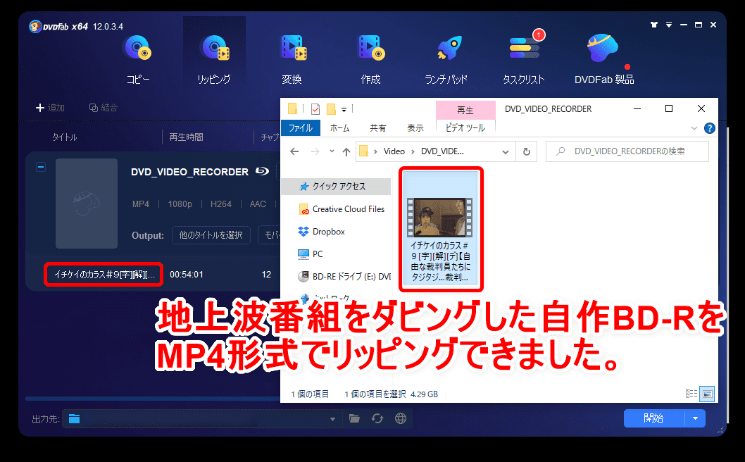 Blu-rayリッピング性能を検証:自宅のハードディスクレコーダーで録画した地上波番組をダビングした自作BD-RをMP4形式でリッピングできました。