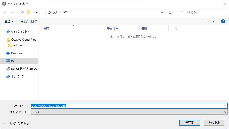 【ブルーレイのコピー方法】無料でコピーガード解除してパソコンに取り込む!セル&レンタル・地上波番組を録画したブルーレイをコピーする方法 ISO形式にコピーする:保存先を選択する画面が新たに表示されるので、望ましい保存先を指定して「フォルダーの選択」をクリックして確定させます。