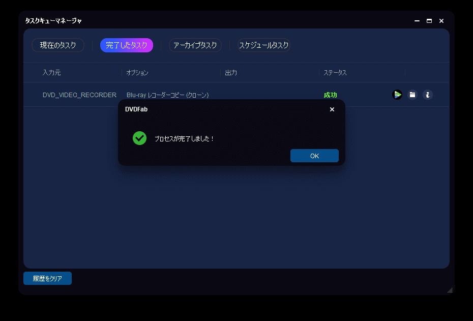 【ブルーレイのコピー方法】無料でコピーガード解除してパソコンに取り込む!セル&レンタル・地上波番組を録画したブルーレイをコピーする方法 ISO形式にコピーする:コピーを開始する:「プロセスが完了しました!」と表示されたら、文字通りBlu-rayコピー処理は完了です。 「確認」をクリックして処理を終了させましょう。