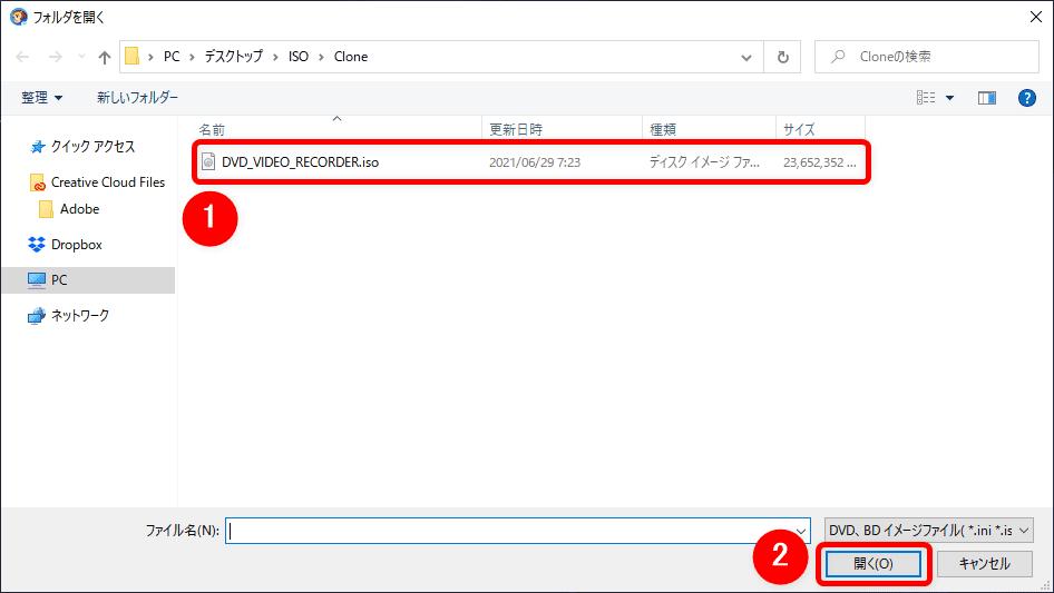 【ブルーレイのコピー方法】無料でコピーガード解除してパソコンに取り込む!セル&レンタル・地上波番組を録画したブルーレイをコピーする方法 ISOファイルをiPhoneに適した形式に変換する:データを選択する画面が表示されたら、リッピングしたいISOファイルを選択して「開く」をクリックしましょう。