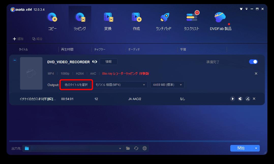 【ブルーレイのコピー方法】無料でコピーガード解除してパソコンに取り込む!セル&レンタル・地上波番組を録画したブルーレイをコピーする方法 ISOファイルをiPhoneに適した形式に変換する:まずは元々Blu-rayに収録されていた動画データの中で、具体的にどのタイトルをリッピングするか指定します。 「他のタイトルを選択」ボタンをクリックしましょう。