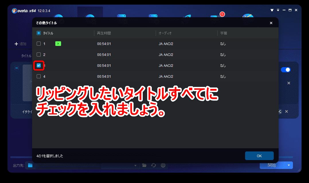 【ブルーレイのコピー方法】無料でコピーガード解除してパソコンに取り込む!セル&レンタル・地上波番組を録画したブルーレイをコピーする方法 ISOファイルをiPhoneに適した形式に変換する:「その他タイトル」という表示がされると、ISOファイルに収められている動画データの一覧が表示されます。 この中からリッピングしたい動画データにチェックを入れましょう。