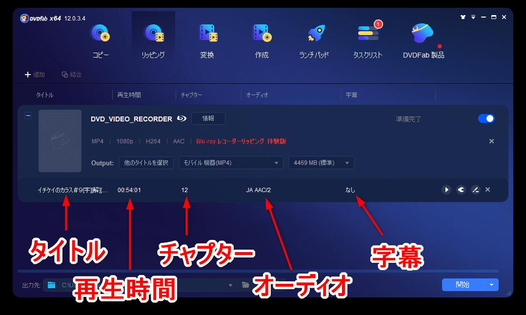 【ブルーレイのコピー方法】無料でコピーガード解除してパソコンに取り込む!セル&レンタル・地上波番組を録画したブルーレイをコピーする方法 ISOファイルをiPhoneに適した形式に変換する:続いてリッピングする各動画データの「オーディオ」「字幕」を設定しましょう。 一行ごとに表示されるデータは「タイトル」「再生時間」「チャプター」「オーディオ」「字幕」の順番に表示されています。