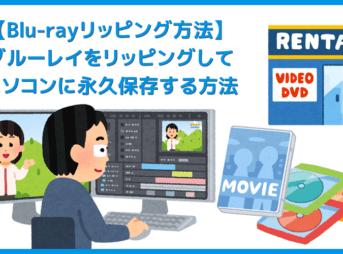 【ブルーレイのリッピング方法】無料でコピーガード解除してパソコンに取り込む!セル&レンタル・地上波番組を録画したブルーレイをリッピングする方法