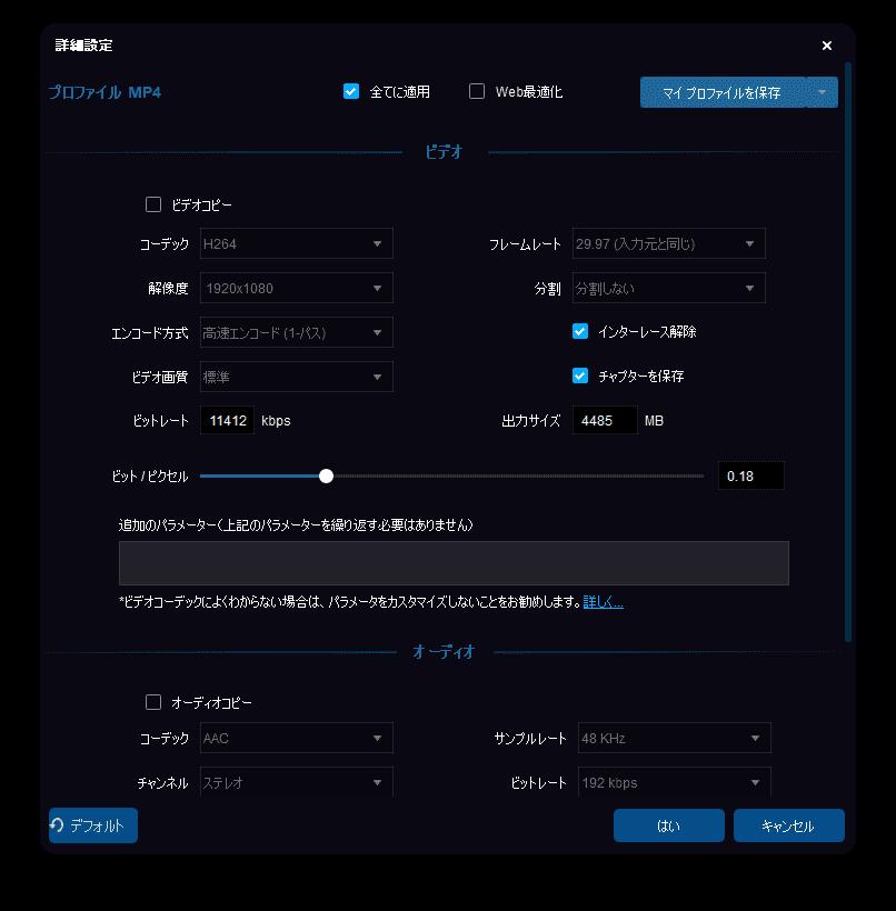 【ブルーレイのリッピング方法】無料でコピーガード解除してパソコンに取り込む!セル&レンタル・地上波番組を録画したブルーレイをリッピングする方法|MP4形式にリッピングする:MP4形式でリッピングする設定を行う:リッピングファイルの形式を指定する:詳細設定画面が表示されたら、適宜設定を変更するといいでしょう。
