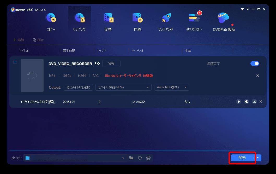 【ブルーレイのリッピング方法】無料でコピーガード解除してパソコンに取り込む!セル&レンタル・地上波番組を録画したブルーレイをリッピングする方法|MP4形式にリッピングする:リッピングを開始する