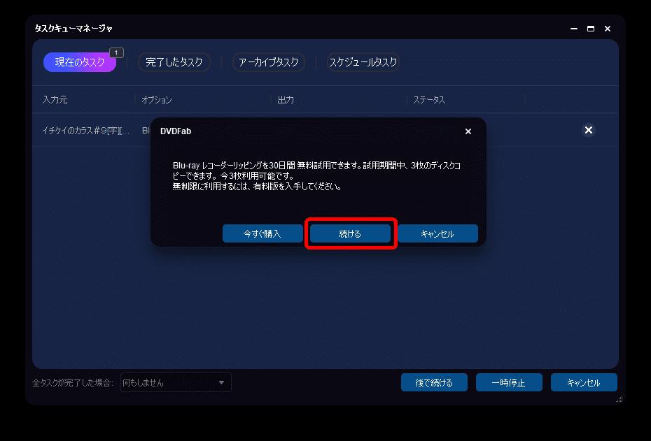 【ブルーレイのリッピング方法】無料でコピーガード解除してパソコンに取り込む!セル&レンタル・地上波番組を録画したブルーレイをリッピングする方法|MP4形式にリッピングする:リッピングを開始する:無料お試し版を利用している場合、続いて「Blu-rayレコーダーリッピングを30日間無料試用・・・」と表示されますが、気にせず「続ける」をクリックしましょう。
