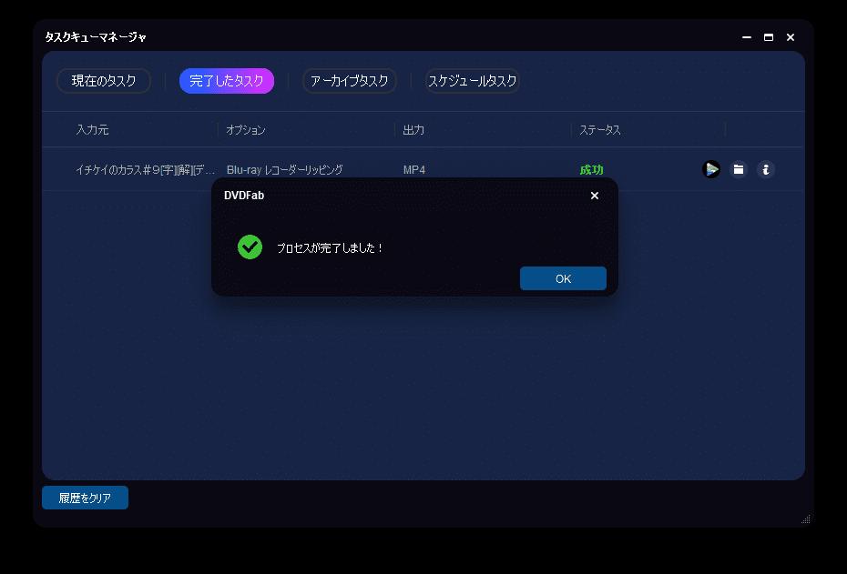 【ブルーレイのリッピング方法】無料でコピーガード解除してパソコンに取り込む!セル&レンタル・地上波番組を録画したブルーレイをリッピングする方法|MP4形式にリッピングする:リッピングを開始する:「プロセスが完了しました!」と表示されたら、文字通りBlu-rayリッピング処理は完了です。