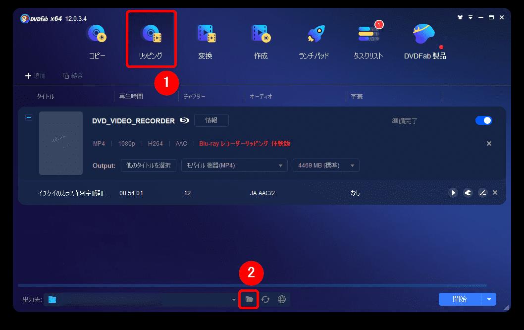 【ブルーレイのリッピング方法】無料でコピーガード解除してパソコンに取り込む!セル&レンタル・地上波番組を録画したブルーレイをリッピングする方法|MP4形式にリッピングする:MP4形式でリッピングする設定を行う