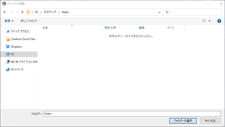 【ブルーレイのリッピング方法】無料でコピーガード解除してパソコンに取り込む!セル&レンタル・地上波番組を録画したブルーレイをリッピングする方法|MP4形式にリッピングする:MP4形式でリッピングする設定を行う:保存先を選択する画面が新たに表示されるので、望ましい保存先を指定して「フォルダーの選択」をクリックして確定させます。