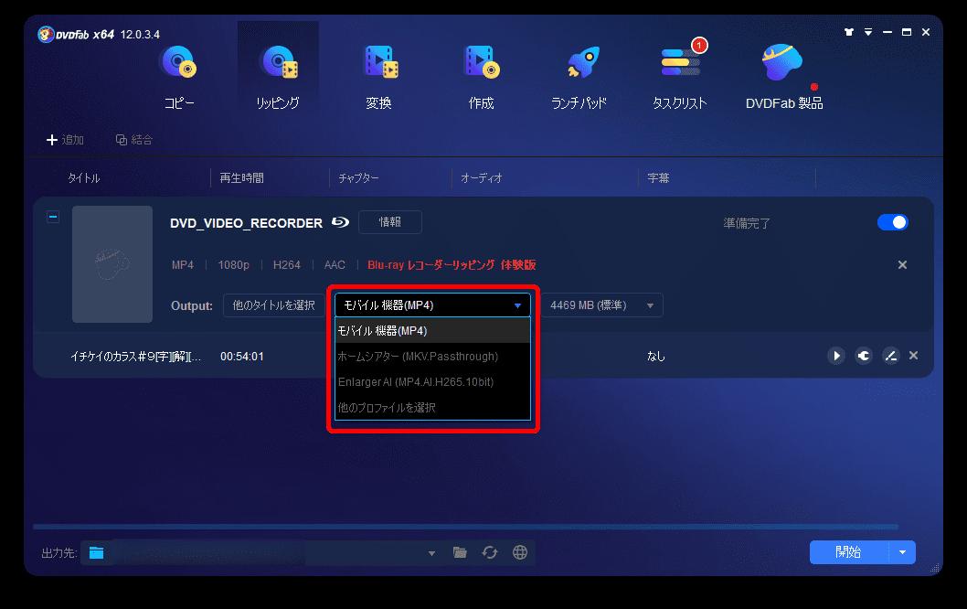 【ブルーレイのリッピング方法】無料でコピーガード解除してパソコンに取り込む!セル&レンタル・地上波番組を録画したブルーレイをリッピングする方法|MP4形式にリッピングする:MP4形式でリッピングする設定を行う:リッピングファイルの形式を指定する