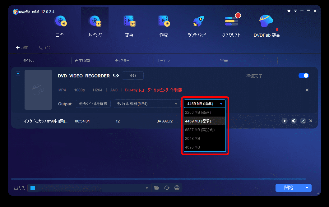 【ブルーレイのリッピング方法】無料でコピーガード解除してパソコンに取り込む!セル&レンタル・地上波番組を録画したブルーレイをリッピングする方法|MP4形式にリッピングする:MP4形式でリッピングする設定を行う:リッピングファイルの形式を指定する:続いて隣のプルダウンメニューをクリックして、動画ファイルの画質を指定しましょう。