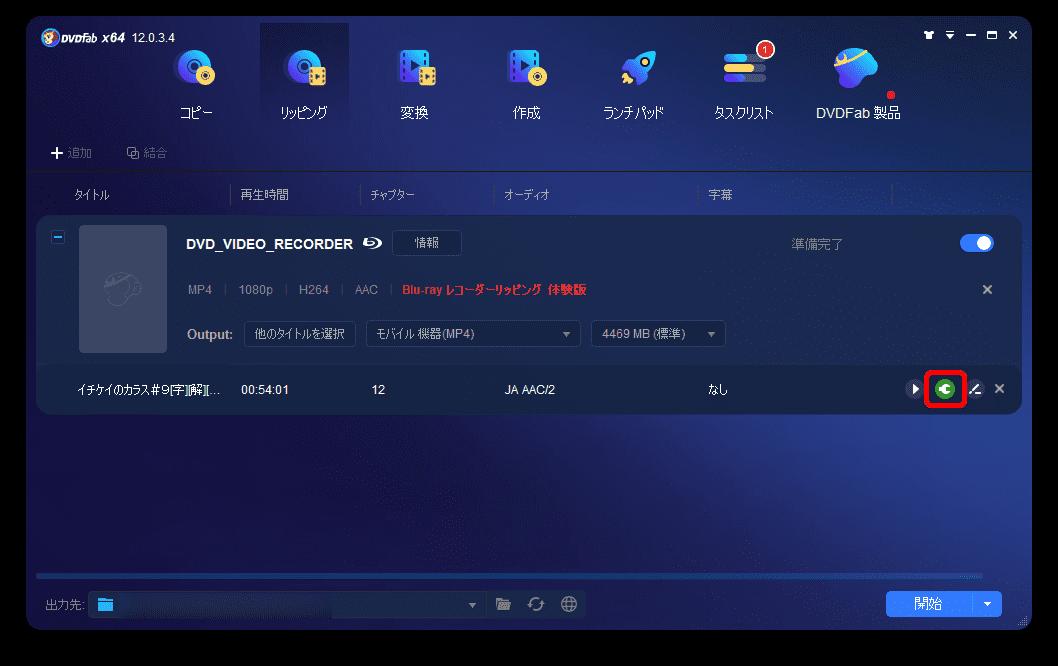 【ブルーレイのリッピング方法】無料でコピーガード解除してパソコンに取り込む!セル&レンタル・地上波番組を録画したブルーレイをリッピングする方法|MP4形式にリッピングする:MP4形式でリッピングする設定を行う:リッピングファイルの形式を指定する:基本的に以上で設定完了ですが、より細かい設定を行いたい場合は工具のアイコンをクリックして詳細設定画面を開きましょう。