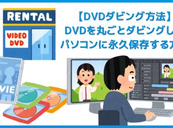 【自分でDVDダビングする方法】無料でレンタルやテレビ録画DVDを一発コピー!自分でDVDを丸ごとダビングして永久保存する方法