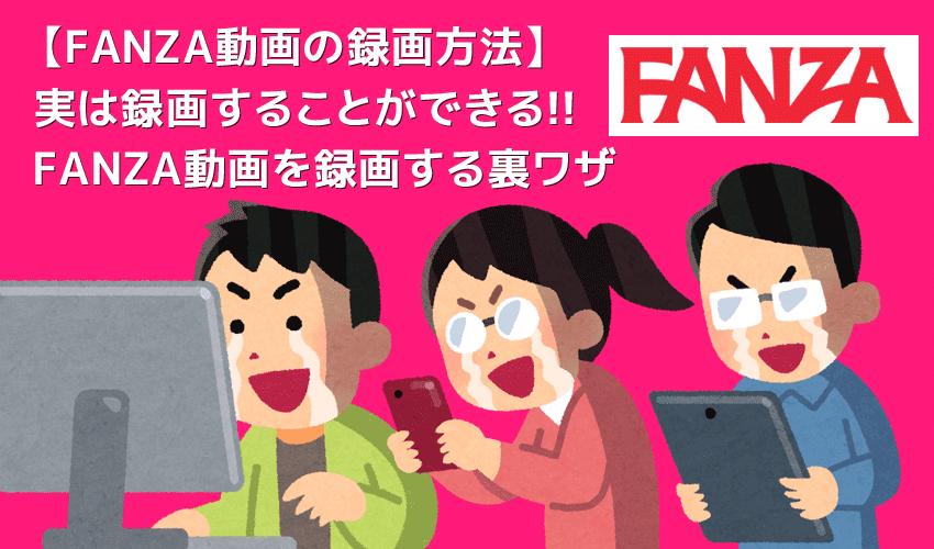 【21年版FANZAのDRM解除方法】ストリーミング動画を画面録画!FANZAのDRM解除方法|録画保存した動画はスマホでオフライン再生可能!