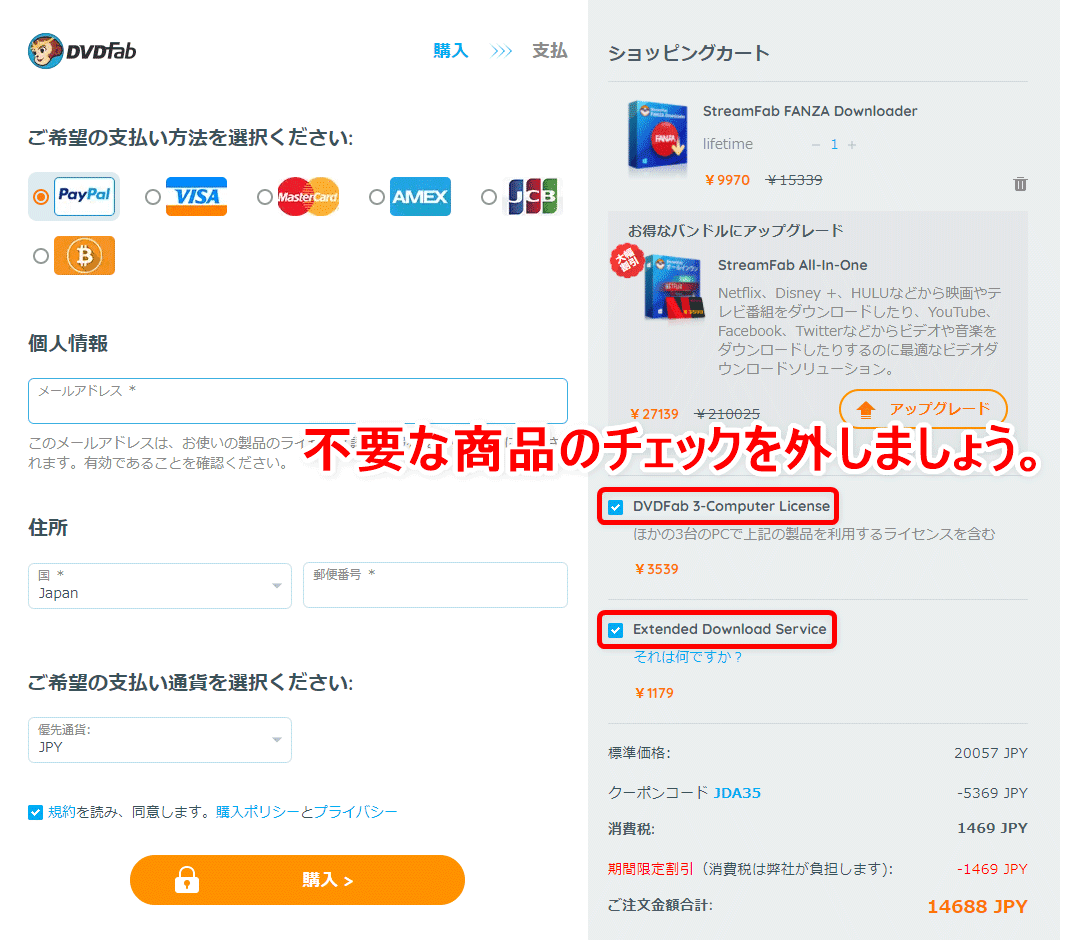 【21年版FANZAのDRM解除方法】ストリーミング動画を画面録画!FANZAのDRM解除方法|録画保存した動画はスマホでオフライン再生可能!|動画を録画する流れ:ショッピングカートのページに遷移したら、まず余計な商品を除外しましょう。 画面右側にある「DVDFab 3-Computer License」「Extended Download Service」の二つが基本的に買う必要のないものなので、チェックを外しておきましょう。