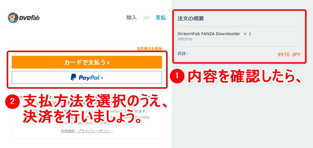 【21年版FANZAのDRM解除方法】ストリーミング動画を画面録画!FANZAのDRM解除方法|録画保存した動画はスマホでオフライン再生可能!|動画を録画する流れ:右の注文内容を確認のうえ、「カードで支払う」または「PayPal」をクリックして決済を行いましょう。