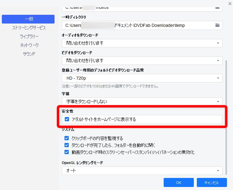 【21年版FANZAのDRM解除方法】ストリーミング動画を画面録画!FANZAのDRM解除方法|録画保存した動画はスマホでオフライン再生可能!|動画を録画する流れ:初期設定段階ではアダルト関連サービスは非表示に設定されているので、「設定」画面でFANZAが表示されるようにしておきましょう。