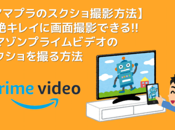 【アマゾンプライムビデオのスクショ撮影方法】アマプラのストリーミング動画をスクリーンショットする方法|アマプラに限らずあらゆる画面をスクショ可能!
