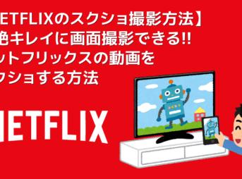 【NETFLIXのスクショ撮影方法】NETFLIXのストリーミング動画をスクリーンショットする方法 その他VOD動画もスクショできる!