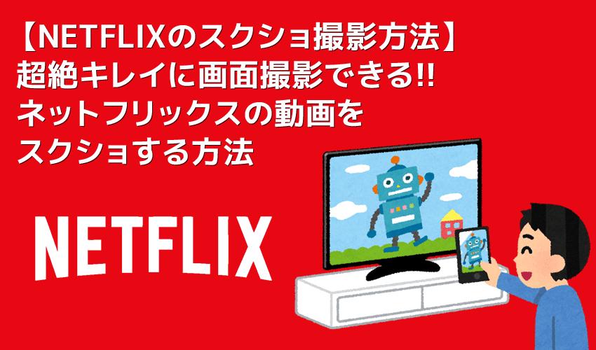 【NETFLIXのスクショ撮影方法】NETFLIXのストリーミング動画をスクリーンショットする方法|その他VOD動画もスクショできる!