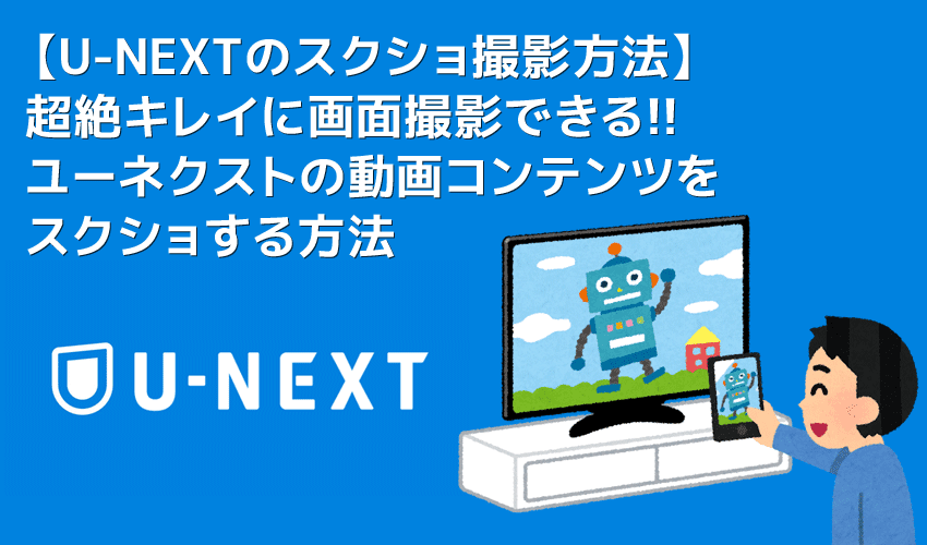 【U-NEXTのスクショ撮影方法】U-NEXTのストリーミング動画をスクリーンショットする方法|その他VOD動画もスクショできる!