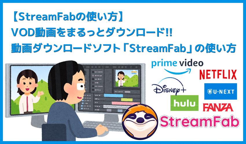 【StreamFabの使い方】動画配信サービスを録画できる唯一無二のソフト!動画ダウンロードソフトStreamFabの使い方|録画した動画はスマホでも視聴可能