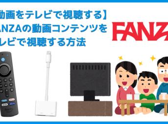 【FANZAをテレビで見る方法】方法は大きく分けて三通り!FANZAをテレビで見る方法|変換アダプタ経由でiPhoneからテレビに映すよりFire TV Stickの方が便利