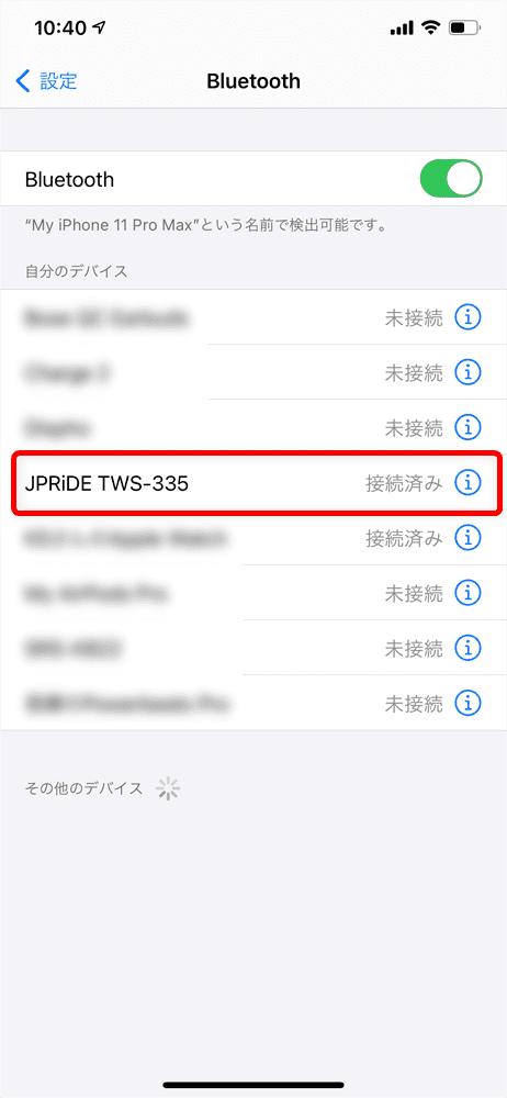 【JPRiDE TWS-335レビュー】常軌を逸した割安価格で必要十分なスペックを有したコスパモンスター完全ワイヤレス|ベストセラー機種TWS-520の性能を継承!|ペアリング方法(接続方法):「connected」とアナウンスが入って、スマホのBluetooth登録デバイス一覧に「JPRiDE TWS-335」が「接続済み」と表示されていればペアリング完了です。