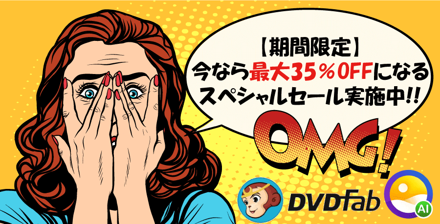 DVDFab写真加工AI:メーカー主催の特価キャンペーン