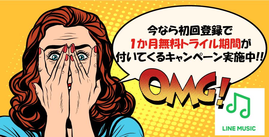 LINE MUSIC(ラインミュージック):1か月間間無料トライアル期間が付いてくるキャンペーン実施中!!