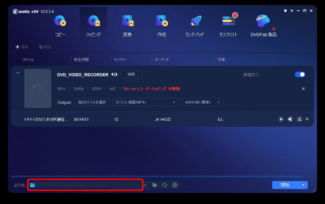 【ブルーレイのリッピング方法】無料でコピーガード解除してパソコンに取り込む!セル&レンタル・地上波番組を録画したブルーレイをリッピングする方法|MP4形式にリッピングする:操作画面下部の「出力先」の欄に指定した保存先が反映されていればOKです。