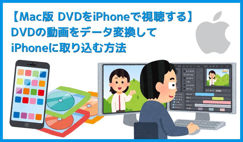 【Mac版DVDをiPhoneにコピーして観る】DVDをコピーしてスマホに取り込む方法|コピーガード解除やMP4・ISOへのデータ変換はVideoProcで簡単!
