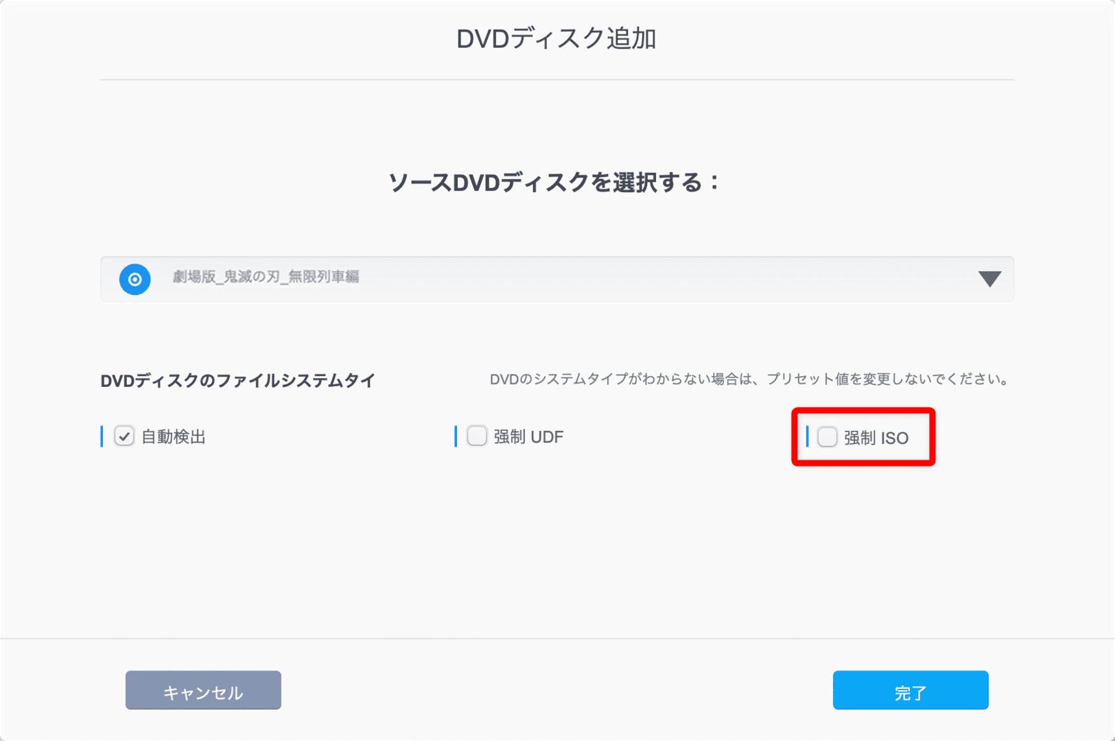 【DVDをiPhoneにコピーして観る】DVDリッピング~データ変換・スマホに取り込む方法|コピーガード解除、MP4・ISOのパソコン保存もVideoProcなら簡単!|DVDデータをmp4形式に変換する:動画データの処理を開始する:処理が途中で中断されてしまった場合は「強制ISO」を指定すればOKです。