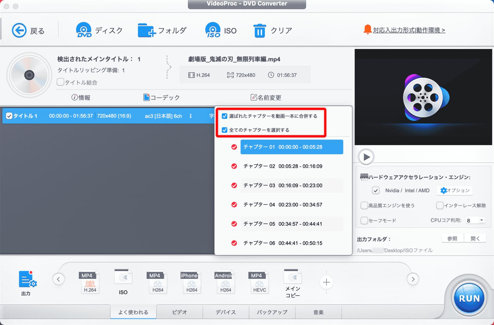 【DVDをiPhoneにコピーして観る】DVDリッピング~データ変換・スマホに取り込む方法|コピーガード解除、MP4・ISOのパソコン保存もVideoProcなら簡単!|DVDデータをmp4形式に変換する:処理したい動画データを選択する:なお基本的に「選ばれたチャプターを動画一本に結合する」「全てのチャプターを選択する」の2つにはチェックが入っています。