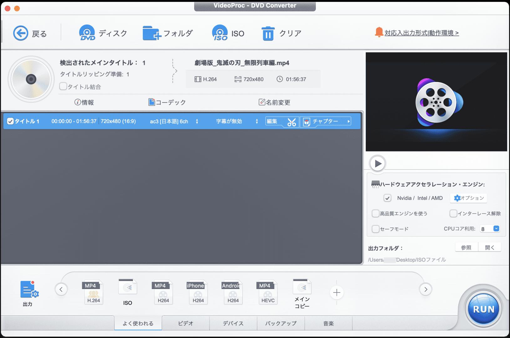 【DVDコピー方法Mac版】MacでレンタルDVDをリッピングしてパソコンに取り込む方法|Macはシュリンク非対応なのでVideoProcで一発コピー!|DVDをコピーする:DVDを読み込む:DVDの読み込みが完了すると、DVDの情報が一覧表示されますよ。