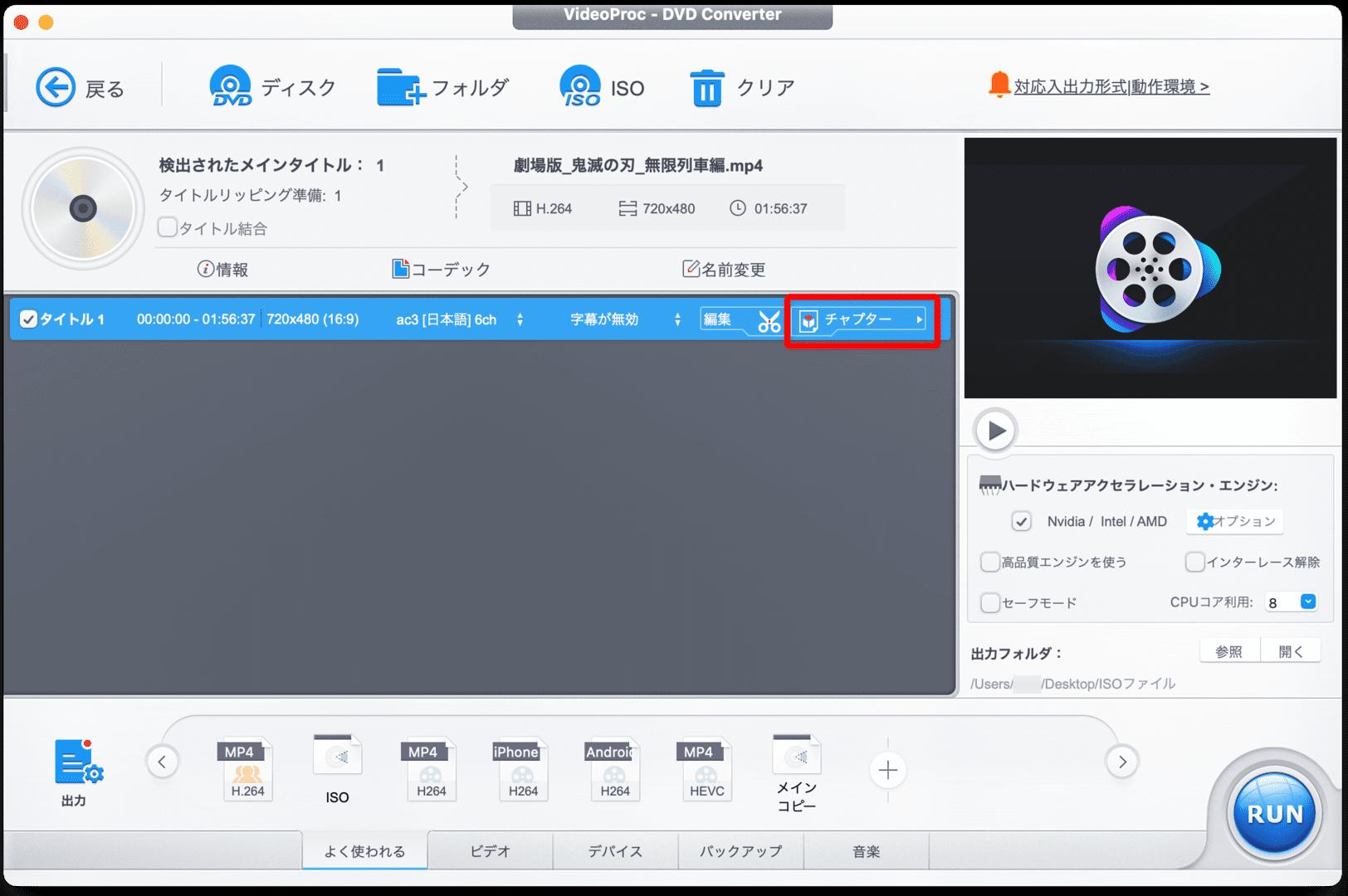 【DVDをiPhoneにコピーして観る】DVDリッピング~データ変換・スマホに取り込む方法|コピーガード解除、MP4・ISOのパソコン保存もVideoProcなら簡単!|DVDデータをmp4形式に変換する:処理したい動画データを選択する:仮に本編の特定部分だけを動画データ化させたい場合は、自動選択されたタイトルの並びにある「チャプター」をクリックして特定のチャプターだけにチェックを入れましょう。