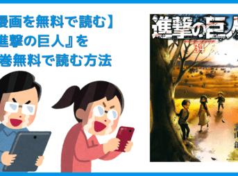 【漫画『進撃の巨人』がすべて無料】人気漫画『進撃の巨人』全巻を無料で読む方法|安全に読むならVPNサービスの利用がおすすめ!