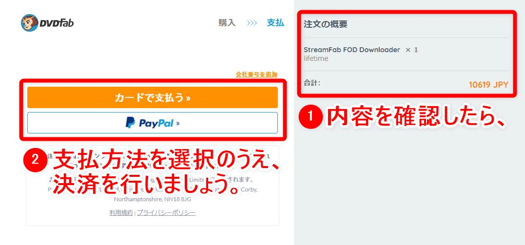 【FODプレミアム録画方法】見放題&レンタル動画をダウンロード保存!!動画配信サービスFODの画面録画方法|保存した動画はスマホでオフライン再生!|録画方法:右の注文内容を確認のうえ、「カードで支払う」または「PayPal」をクリックして決済を行いましょう。