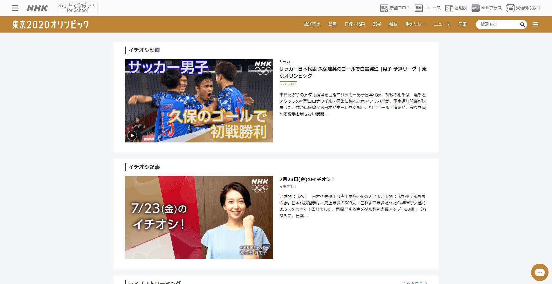 役立つ知識 【オリンピックのライブ配信&見逃し配信を録画する方法】東京2020オリンピックのライブ配信・見逃し配信をパソコンで録画する方法 NHKJ東京2020オリンピックサイトのトップページ