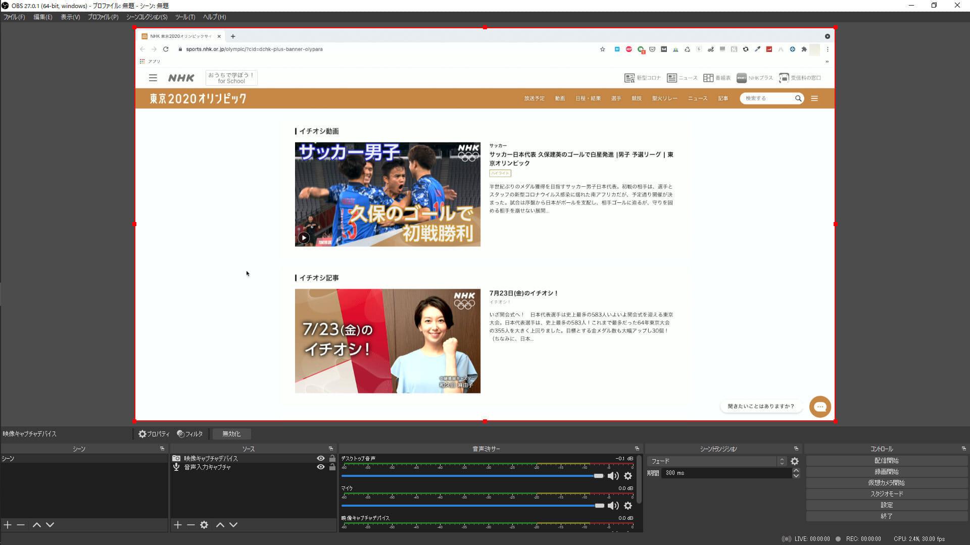 役立つ知識 【オリンピックのライブ配信&見逃し配信を録画する方法】東京2020オリンピックのライブ配信・見逃し配信をパソコンで録画する方法 録画方法:再びOBS Studioの操作画面が表示されると、パソコン(USB3.0非対応でOK)の画面がOBS Studio越しに表示されているはずです。