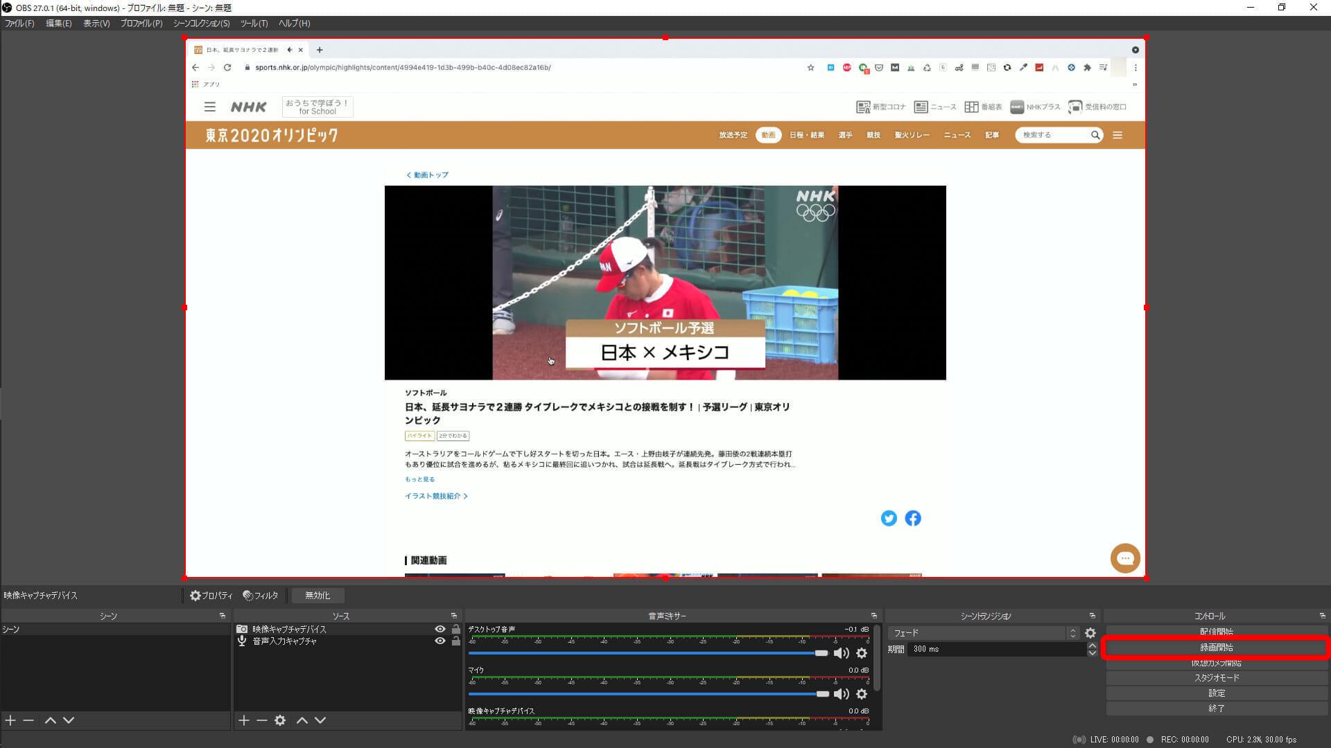 役立つ知識 【オリンピックのライブ配信&見逃し配信を録画する方法】東京2020オリンピックのライブ配信・見逃し配信をパソコンで録画する方法 録画方法:あとはOBS Studioの操作画面右側にある「録画開始」をクリックして、録画を開始するだけです。