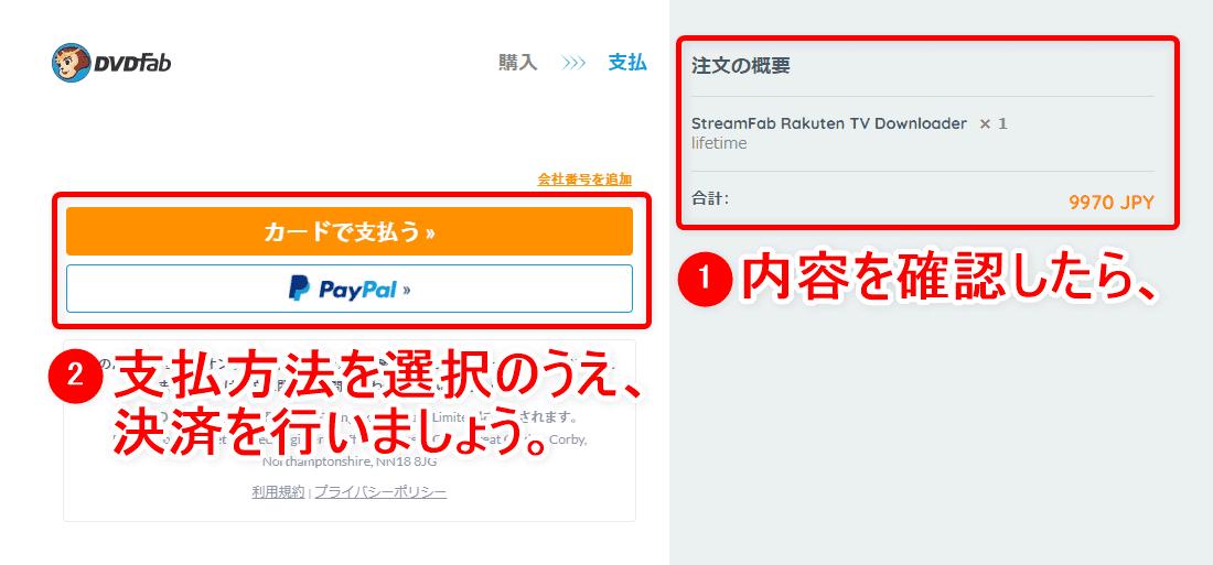 【楽天TVを録画する】あらゆる動画を録画ダウンロード!!楽天TVの動画コンテンツを画面録画する方法|保存した動画はスマホでオフライン再生可能!|録画方法:右の注文内容を確認のうえ、「カードで支払う」または「PayPal」をクリックして決済を行いましょう。