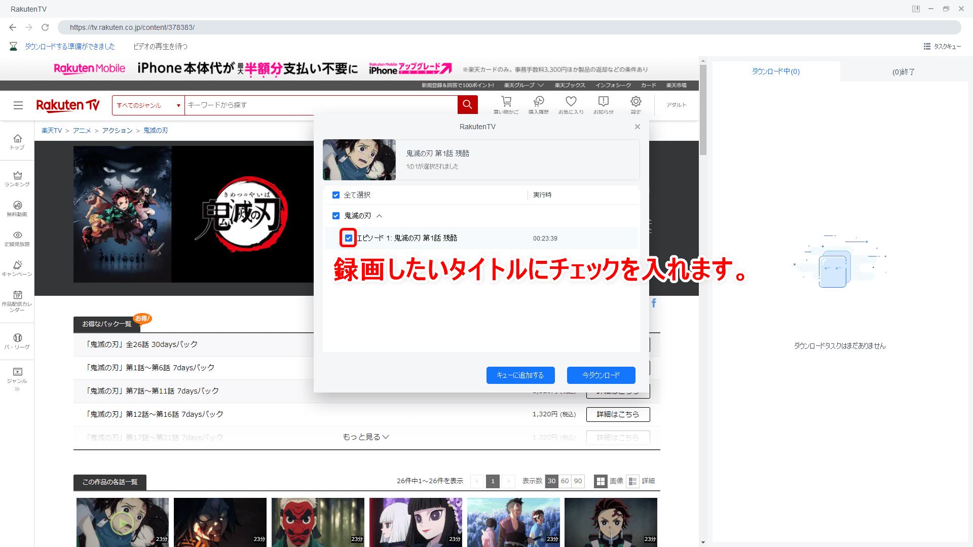 【楽天TVを録画する】あらゆる動画を録画ダウンロード!!楽天TVの動画コンテンツを画面録画する方法|保存した動画はスマホでオフライン再生可能!|録画方法:すると自動的に録画する動画コンテンツを選択できる画面が表示されるので、録画したいコンテンツを選択しましょう。