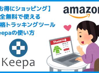 【Amazon価格チェックツールKeepaの使い方】完全無料の便利ツール!Amazon Price Tracker「Keepa」の使い方 価格推移を追跡して購入タイミングを逃さない!
