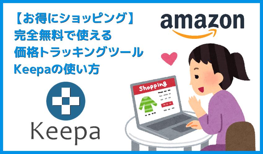 【Amazon価格チェックツールKeepaの使い方】完全無料の便利ツール!Amazon Price Tracker「Keepa」の使い方|価格推移を追跡して購入タイミングを逃さない!